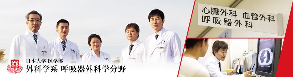 呼吸器外科学 kokyukigeka 日大病院 nichidai 櫻井裕幸