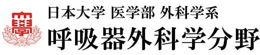 日本大学医学部 外科学系 呼吸器外科学分野