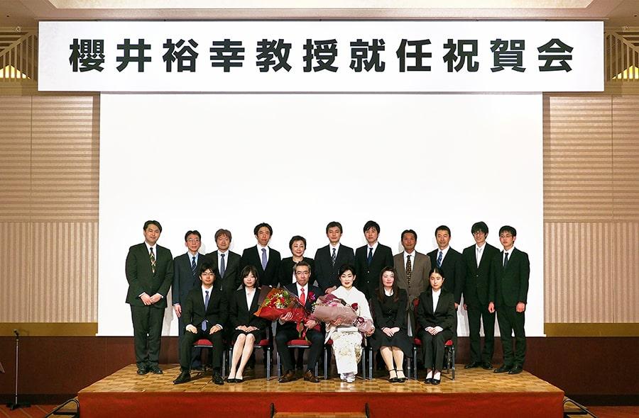 櫻井裕幸教授就任祝賀会