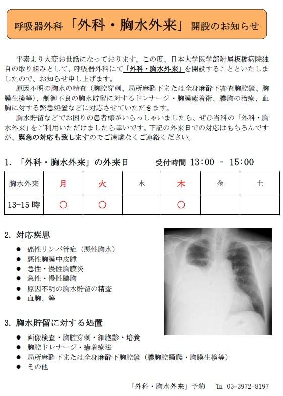 外科・胸水外来開設のお知らせ